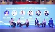 2019中國互聯網+產業創新合作發展論壇在北京隆重召開