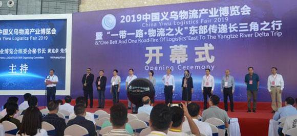 2019中國義烏物流產業博覽會開幕啦!