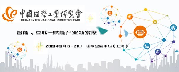 2019第二十一届中国注册送28元体验金工业博览会