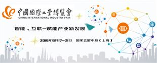 2019第二十一屆中國國際工業博覽會