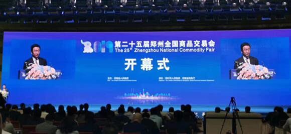 2019鄭交會人工凱時國際放心ag發財網科技展10月11日盛大開幕