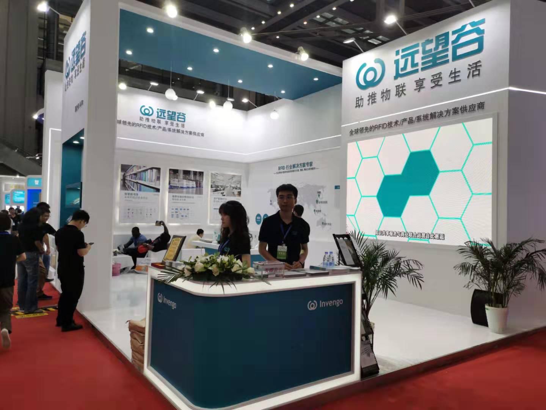 IOTE 2019(第十二届)深圳国际物聯網博览会 远望谷