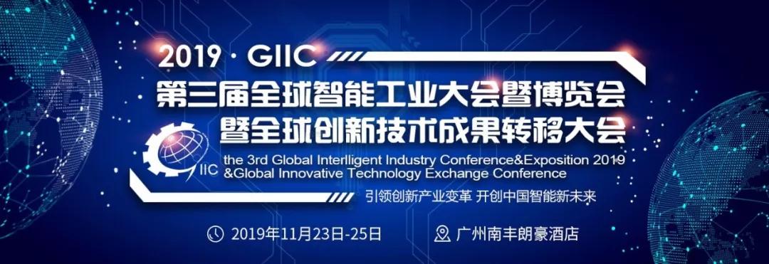 中国的智能工业从这里走向世界!——2019第三届全球智能工业大会蓄势待发