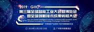 中国的智能工业从这里走向世界!——2019第三届智能工业大会蓄势待发