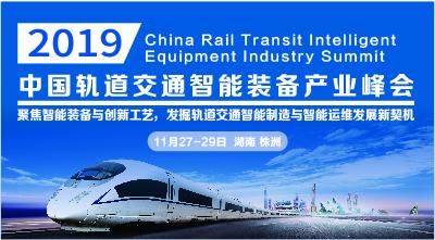 2019中国轨道交通智能装备产业峰会