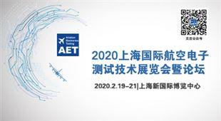 2020上海國際航空電子、測試技術展覽會暨論壇