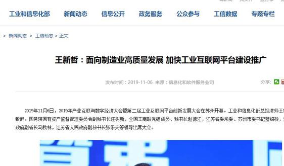 王新哲:面向制造业高质量发展 加快工业互联网平台建设