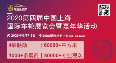 2020第四届中国上海国际车轮展览会