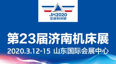 JM2020第23届济南国际机床展览会