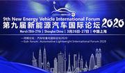 2020第九届新能源汽车国际论坛将举行