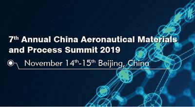 2019(第七届)航空材料及加工工艺峰会