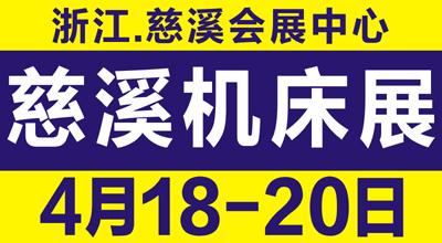 2020第14届中国(慈溪)工业博览会