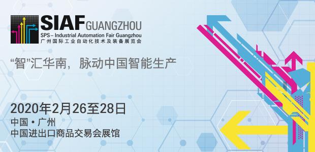2020年广州国际工业自动化及装备展览会面积突破50,000平方米