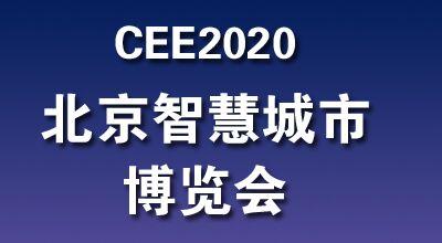 2020第十九届北京国际智慧城市博览会
