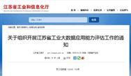 江苏省工信厅组织开展工业大数据应用能力评估工作