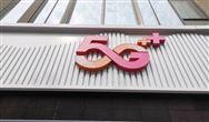山东省政府召开新闻发布会 解读5G产业发展新政