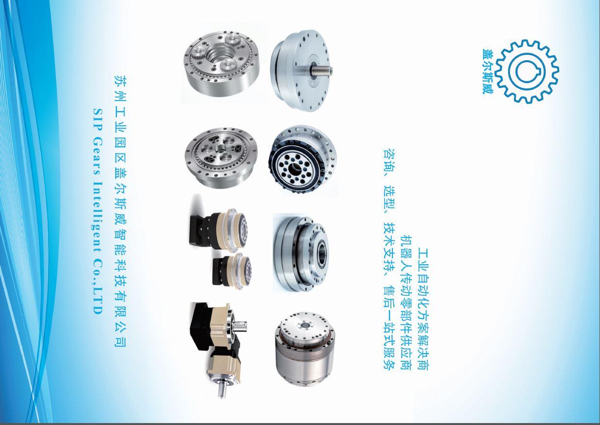 苏州工业园区盖尔斯威智能科技公司产品介绍