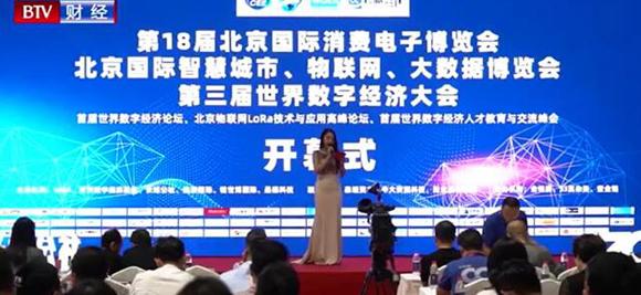 CEE2020北京智慧城市展以满馆之势火力全开提升国际影响力