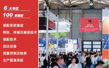 AMTS 2020全新打造总装工程馆,预见未来总装车间