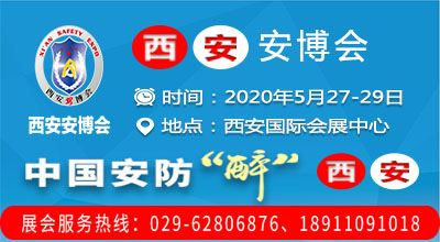 2020中国(西安)国际社会公共安全产品、智慧城市暨雪亮工程及5G技术应用博览会