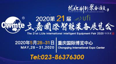 2020第21届立嘉国际智能装备展览会