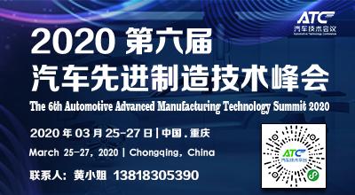 ATC 2020第六届汽车先进制造技术峰会