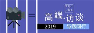 2019智能制造网高端访谈年度回顾