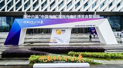 """第十七届""""中国光谷""""国际光电子博览会暨论坛"""