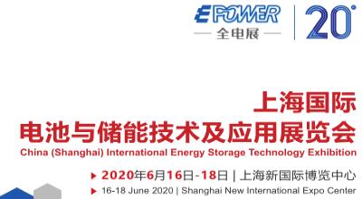 2020上海国际电池与储能技术应用展会