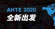 AHTE2020观众预登记正式开启,启领智能装配未来