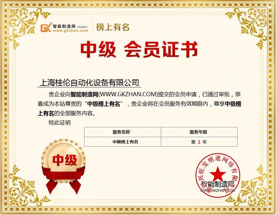 上海桂伦入驻智能制造网中级榜上有名会员