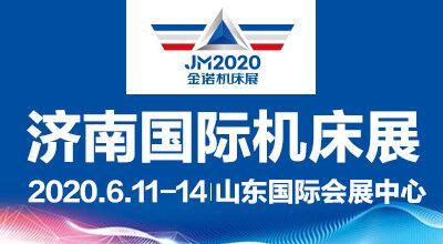 JM2020第23屆濟南國際機床展覽會