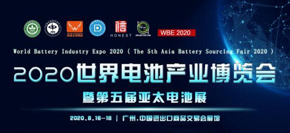 新势能,新征程,亚太电池展全面升格为世界电池产业博览会