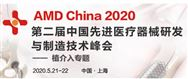 第二屆中國先進醫療器械研發與制造技術峰會優惠名額限時搶