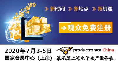 2020慕尼黑上海電子生産設備展