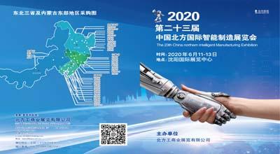 2020第二十三届中国北方国际智能制造展览会