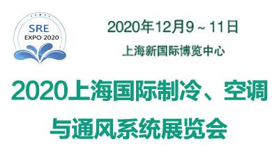 2020上海国际制冷、空调与通风系统展览会