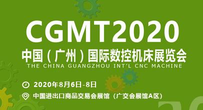 CGMT2020中國(廣州)國際數控機床展覽會