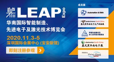 2020华南国际智能制造、先进电子及激光技术博览会