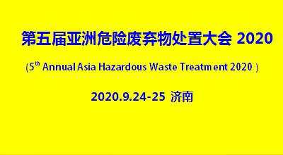 第五屆亞洲危險廢棄物處置大會2020(濟南)