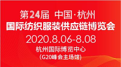 2020第24屆中國(杭州)國際紡織服裝供應鏈博覽會
