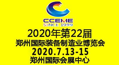 2020中國中部(鄭州)國際裝備制造業博覽會暨第22屆好博鄭州國際工業展覽會