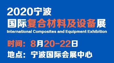 2020甯波國際複合材料及加工設備展覽會
