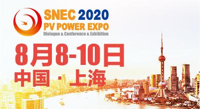 SNEC第十四屆(2020)國際太陽能光伏與智慧能源(上海)展覽會暨論壇