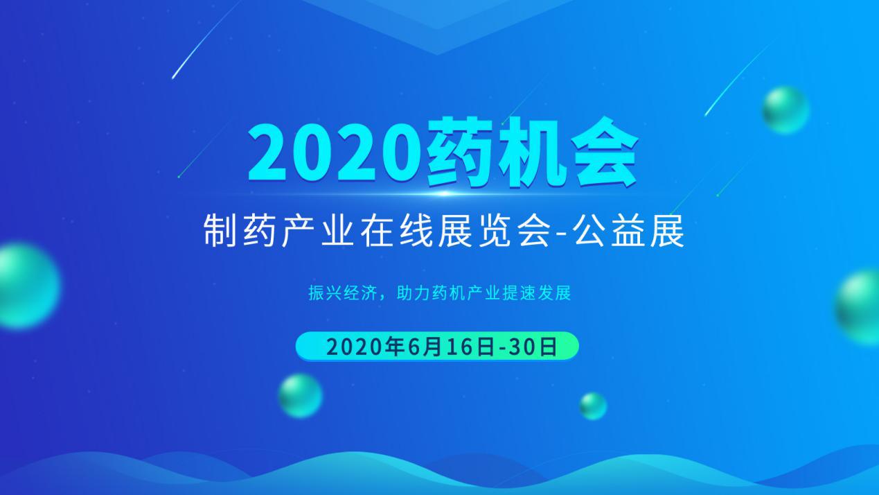 2020药机会-制藥产业线上展览会-公益展今日盛大开幕