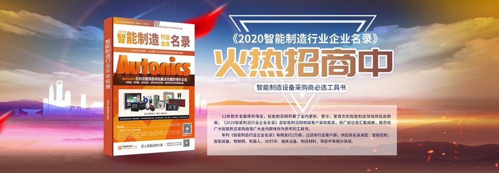 2020《智能制造行业企业名录》火热招商