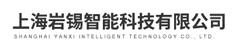 上海岩锡智能科技有限公司