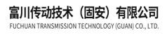 富川传动技术(固安)有限公司