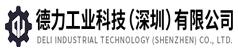 德力工业科技(深圳)有限公司