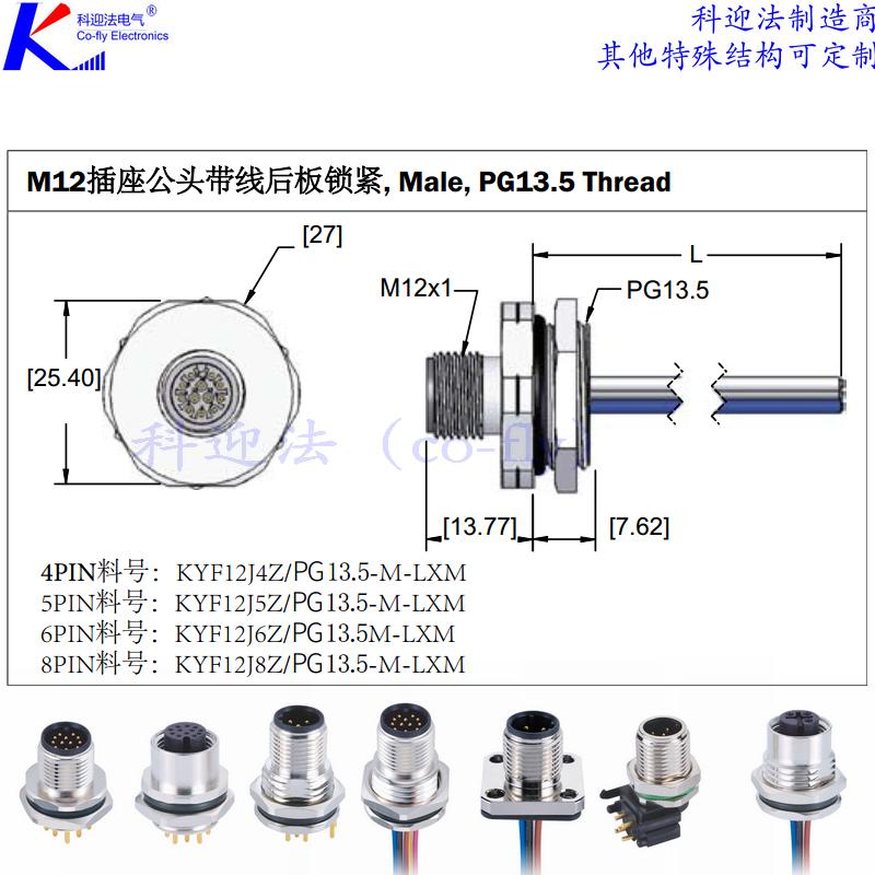 针对<strong>PCB板焊接航空插座</strong>PROFINET总线规范,推出符合该规范(A类、B类、C类)三种应用场合与要求的连接器计划与产品,其间主要规划开发了能兼容对接RJ45连接器使用的:单端双端M12连接器 D-Code、M12-X-Code、RJ45